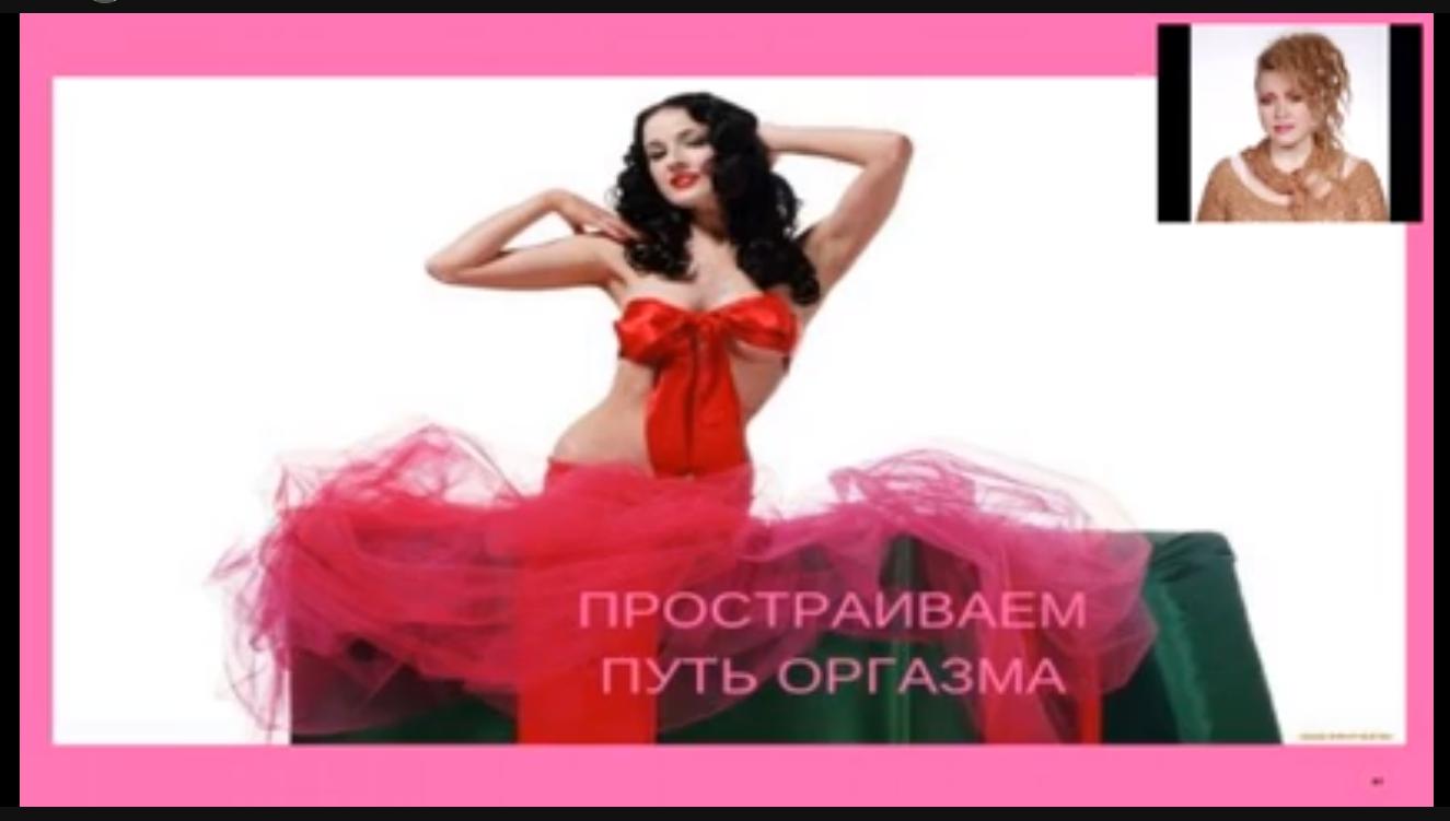 оргазм 14 - Все об оргазме.