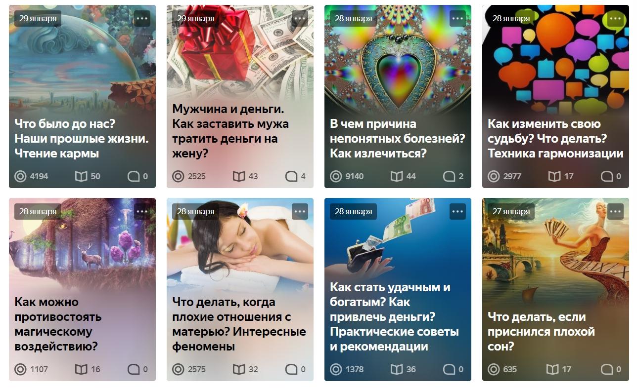 пр2 - Афанасьева Лилия - психолог, сексолог, эзотерик, мистик