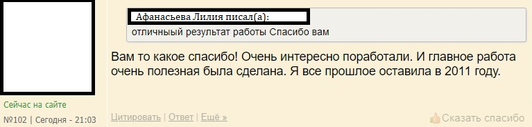 отзыв Аф - Отзывы Афанасьева Лилия