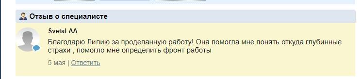 отзыв 4 - Отзывы Афанасьева Лилия