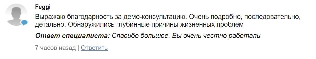 отзыв 5 - Отзывы Афанасьева Лилия