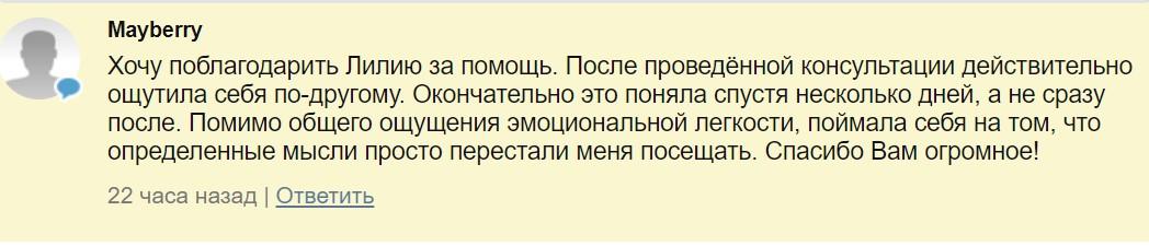 отзыв 6 - Отзывы Афанасьева Лилия